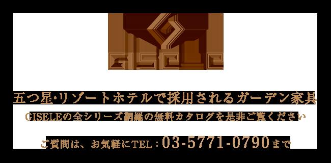 五つ星・リゾートホテルで採用されるガーデン家具GISEKEの全シリーズ網羅の無料カタログを是非ご覧ください
